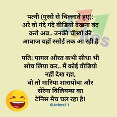 Funny English Jokes, Funny Adult Memes, Funny Jokes In Hindi, Very Funny Jokes, Funny Status Quotes, Funny Statuses, Funny Messages, Sarcastic Quotes, Comedy Quotes