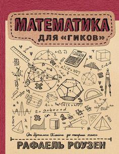 Perelman matem v zanimat rasskazah by EduLib - issuu Math Games For Kids, Fun Math, Book Flowers, Pokemon Funny, Paper Book, Read Later, Thing 1, English Words, Life Motivation