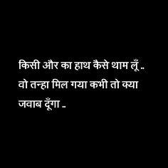 ye baat hai us waadde ki jo hum kar chuke hain . Hindi Quotes Images, Hindi Words, Hindi Quotes On Life, Hurt Quotes, Hindi Shayari Love, Me Quotes, Good Thoughts Quotes, Attitude Quotes, Deep Thoughts