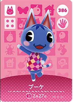 Animal Crossing amiibo card 386 Rosie Series 4 Japan Region Nintendo 3DS #Nintendo