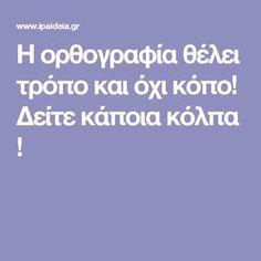 Η ορθογραφία θέλει τρόπο και όχι κόπο! Δείτε κάποια κόλπα ! Greek Language, Speech And Language, Kids Education, Special Education, Parenting Advice, Kids And Parenting, Learn Greek, Kids Corner, School Hacks
