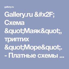 """Gallery.ru / Схема """"Маяк"""", триптих """"Море"""". - Платные схемы - Avrora-vishivka"""