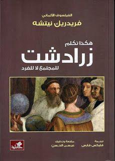 كتاب هكذا تكلم زرادشت- الفيلسوف الألماني فدريك نيتشه