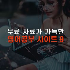 Create an account or log in - Vingle is an interest-based community platform available via mobile and web, where users can connect with people who love what they love! English Study, Learn English, Korean Phrases, Education English, Things I Want, Learning, Books, Life, Language