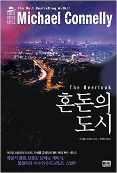 The Overlook (Korean Edition), Michael Connelly, 9788925553153, 3/12