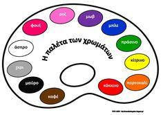 The new kindergarten dream: The palette of colors File Folder Activities, File Folder Games, Book Activities, Preschool Activities, Daily Activities, Learn Greek, Greek Language, Alphabet Coloring, Teaching Methods