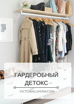 гардеробный детокс