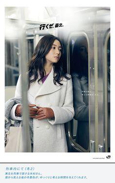 www.jreast.co.jp ikuze poster poster2015winter.html?n=2