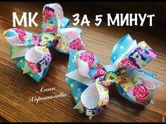Бантики мультяшки из репсовых лент МК Канзаши Алена Хорошилова tutorial ribbon bow kanzashi diy pap - YouTube