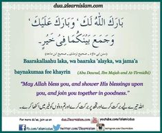 Dua For Married S