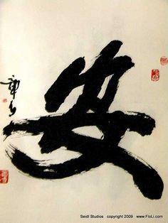 Peace,  Kong De Qing,  Xi'an China