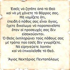 Orthodox Icons, Life Advice, Christianity, Origami, Believe, Spirituality, Faith, Quotes, Life Coaching