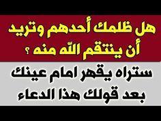 هل ظلمك انسان وتريد أن ينتقم الله منه دعاء قوي سيهلك كل من ظلمك Youtube Arabic Quotes Islam Quotations