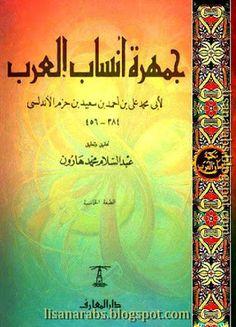 جمهرة أنساب العرب لابن حزم الأندلسي - تحقيق هارون (دار المعارف) تحميل وقراءة أونلاين pdf