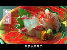 「京都美食散歩」秋編 Kyoto-Gastronomic Crossroads Autumn edition