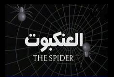 سورة العنكبوت : تلاوة : أحمد العجمي