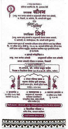 9 Best Shaadi Card Images Hindu Wedding Cards Hindu