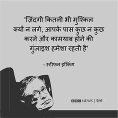 Hi Hmmat aur hausle se sb mushkil asaan ho skti haii. Bff Quotes, Motivational Quotes For Success, People Quotes, Cute Quotes, Inspirational Quotes, Qoutes, Quotes Motivation, Eyes Quotes Soul, Stephen Hawking Quotes