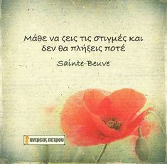 Picture Quotes, Love Quotes, Quote Pictures, Feeling Loved Quotes, Greek Words, Greek Quotes, Life Lessons, Cool Photos, Mindfulness