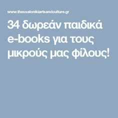 34 δωρεάν παιδικά e-books για τους μικρούς μας φίλους! Vocabulary Exercises, Grammar Exercises, Library Inspiration, Greek Language, Learning Disabilities, Exercise For Kids, Preschool Classroom, Raising Kids, Special Education