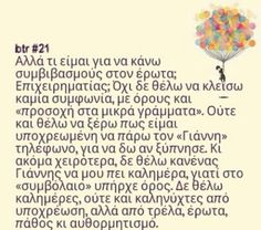 Greek Quotes, True Words, Texts, Lyrics, Life Quotes, Notes, Thoughts, My Love, Poetry