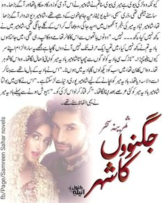 Famous Novels, Best Novels, Novels To Read, Quotes From Novels, Urdu Thoughts, Urdu Novels, Fb Page, Reality Quotes, Poetry Quotes