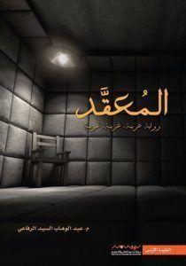تحميل رواية المعقد Pdf عبد الوهاب السيد الرفاعي Arabic Books Pdf Books Reading Wattpad Books