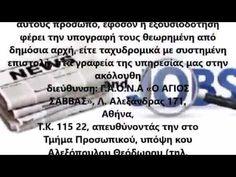 99 θέσεις εργασίας στο Αντικαρκινικό Νοσοκομείο Αθηνών «Αγ  Σάββας»