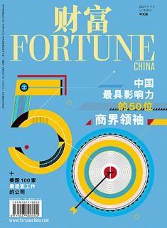 Fortune (China)