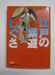 「利他」という大事なことを教えてくれる、とても良い本です。    相手を思いやりつつ厳しく、寛容でイキな暮らしをしていたことを感じました。また欧米から入ってきたマナーの数々も、実は日本には昔からあったことを教えてもらいました。