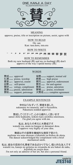 Learn one Kanji a day with infographic - 賛: http://japanesetest4you.com/learn-one-kanji-a-day-with-infographic-%e8%b3%9b-san/