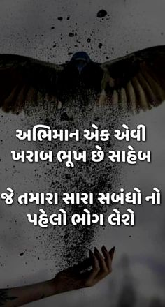 Antique Quotes, Gujarati Quotes, Thoughts, Feelings, Tanks, Ideas