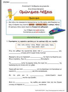 Greek Language, Teaching Kids, Grammar, Dan, Literature, Teacher, Education, Learning, School