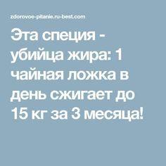 Эта специя - убийца жира: 1 чайная ложка в день сжигает до 15 кг за 3 месяца!