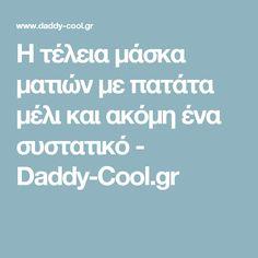 Η τέλεια μάσκα ματιών με πατάτα μέλι και ακόμη ένα συστατικό - Daddy-Cool.gr Kai, Daddy, Hair Beauty, Tips, Fathers, Cute Hair, Counseling, Chicken
