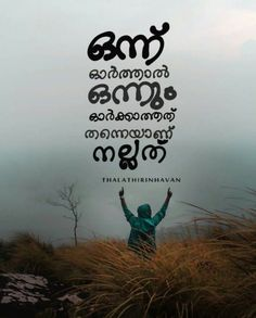 ☹️☹️☹️ Sad Quotes, Wisdom Quotes, Qoutes, Love Quotes, Thoughts And Feelings, Good Thoughts, Literature Quotes, Malayalam Quotes, Attitude Quotes