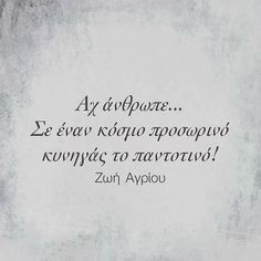 Sign Quotes, Movie Quotes, Motivational Quotes, Inspirational Quotes, Feeling Loved Quotes, Greek Symbol, Greek Quotes, Meaningful Words, Sign I