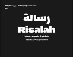 North Face Logo, The North Face, Arabic Font, Text Types, Graphic Design, Logos, Types Of Text, Logo, Visual Communication
