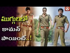 Top Telugu Hero's Common Point | Tollywood News  | Telugu Movies News  | Namaste - (More info on: http://LIFEWAYSVILLAGE.COM/movie/top-telugu-heros-common-point-tollywood-news-telugu-movies-news-namaste/)