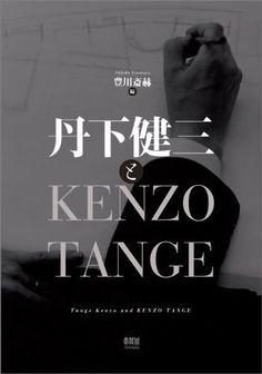 丹下健三とKENZO TANGE 豊川 斎赫, http://www.amazon.co.jp/dp/4274214117/ref=cm_sw_r_pi_dp_Wc3Csb1S5X0SH