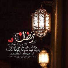 اللهم بلغنا رمضان لافاقدين ولا مفقودين.