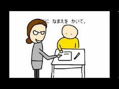japanese te-form てけい - YouTube