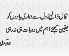 ye b sai kaha * . Poetry Quotes In Urdu, Love Poetry Urdu, My Poetry, Urdu Quotes, Quotations, Qoutes, Iqbal Poetry, Sufi Poetry, John Elia Poetry
