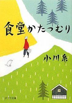 「食堂かたつむり」/小川糸