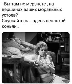 Russian Quotes, Motivation, Man Humor, Satire, Gq, Quotations, Jokes, Mood, Funny Phrases