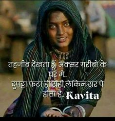 Hindi Quotes Images, Hindi Quotes On Life, Life Lesson Quotes, Truth Quotes, Urdu Quotes, Love Quotes, Qoutes, Childhood Memories Quotes, Motivational Quotes