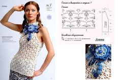 Crochet Top with Flower