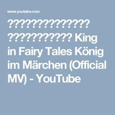 พระราชาในนิทาน ภาษาเยอรมัน  King in Fairy Tales König im Märchen