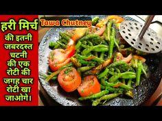गर्मी स्पेशल चटनी बिना भूख के भी चार चार रोटी खा जाओगे जब बनाओगे हरी मिर्च चटनी 1st time in YouTube - YouTube Chilli Recipes, Chutney, Green Beans, Vegetables, Diwali, Youtube, Food, Essen, Vegetable Recipes