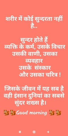 Hindi Quotes Images, Hindi Quotes On Life, Good Life Quotes, Hindi Good Morning Quotes, Night Quotes, New Good Night Images, Hubby Quotes, Happy Morning, New Thought